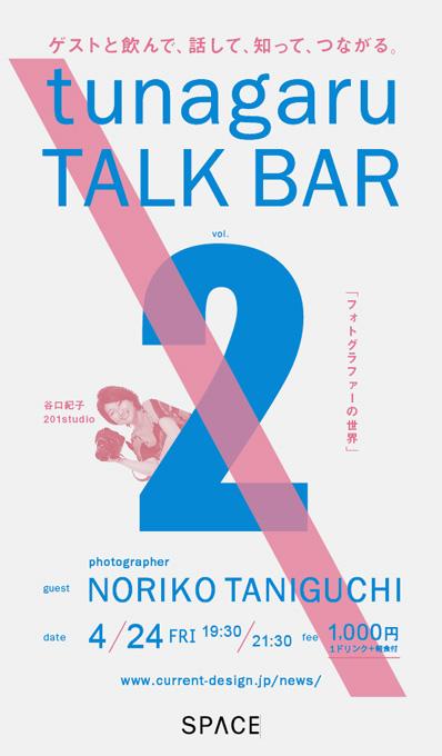 talkbar2
