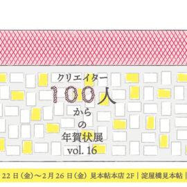 「クリエイター100人からの年賀状」展 <br> vol.16に参加しています