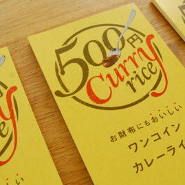 500curry / ハガキ