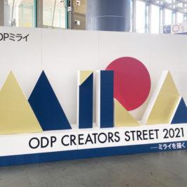 【展示会】<br>「ODP CREATORS STREET 2021<br>〜ミライを描く〜」に参加しています