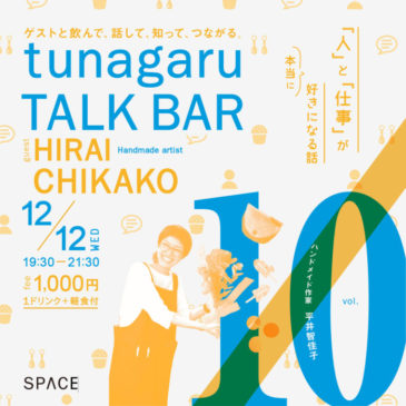 tunagaru TALK BAR vol.10を<br>開催します!