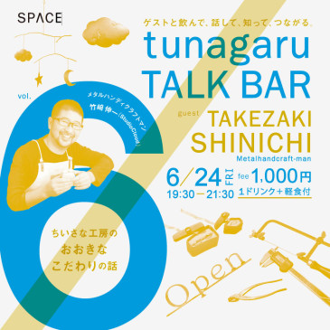 tsunagaru TALK BAR vol.6を<br>開催します!
