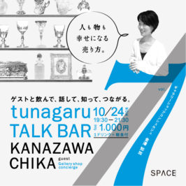 tsunagaru TALK BAR vol.7を<br>開催します!