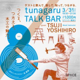 tunagaru TALK BAR vol.8を<br>開催します!