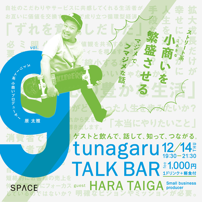 tunagaru TALK BAR vol.9を<br>開催します!