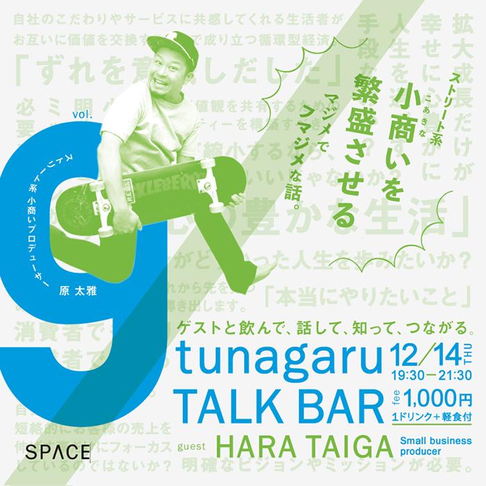 tunagaru TALK BAR vol.9を<br>開催します!