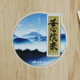 JAおおいた 安心院米シール / seal