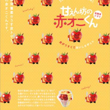 甘えん坊の赤オニくん / flyer