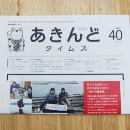 あきんどタイムズ / editorial