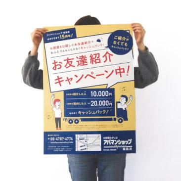 お友達紹介キャンペーン  / campaign