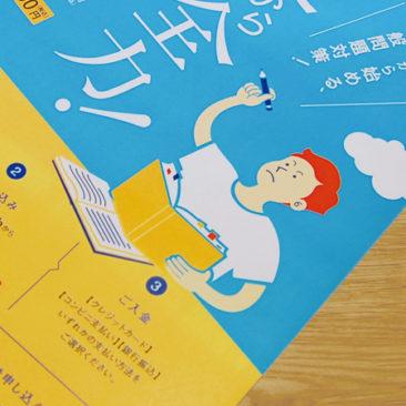 夏から全力! / 麻布デンタルアカデミー / flyer