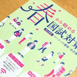 麻布デンタルアカデミー / flyer