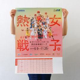 女子バスケ西日本地域リーグ 開催ポスター / poster / 2018