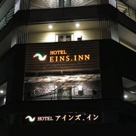 EINS. INN / logomark / 2018