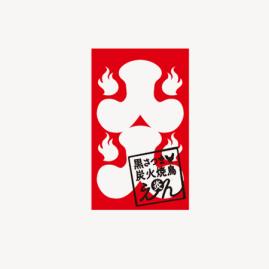 炭火焼鳥 炎(えん) / logomark