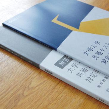 大学入学共通テスト対応問題集 / editorial / 2019