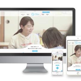 社会福祉法人ふじ福祉会 / webdesign / 2019