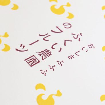 ふくい農園 / branding / 2020
