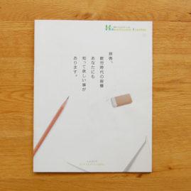 ヘルスケアビジネスガイドブック / pamphlet