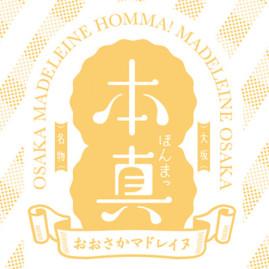 おおさかマドレイヌ 本真 / logo