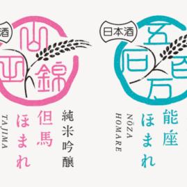 能座ほまれ、但馬ほまれ / logomark / 2017