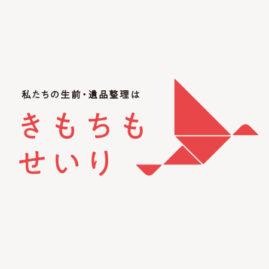 きもちもせいり / logomark / 2018