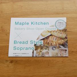 メープルキッチン / flyer
