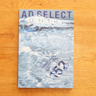【メディア掲載】<br>「AD SELECT MONTHLY Vol.152」<br>テイクフリーデザイン特集