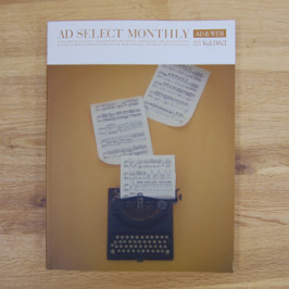【メディア掲載】<br>「AD SELECT MONTHLY Vol.62」