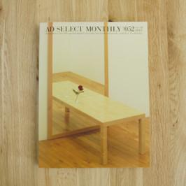 【メディア掲載】<br>「AD SELECT MONTHLY Vol.52」