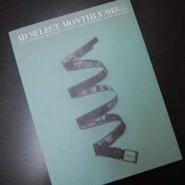 【メディア掲載】<br>「AD SELECT MONTHLY Vol.43」