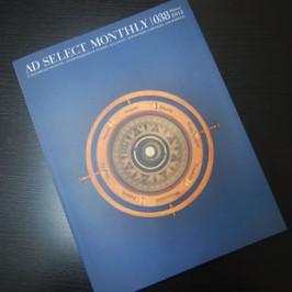 【メディア掲載】<br>「AD SELECT MONTHLY Vol.38」