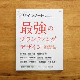 【メディア掲載】<br>「デザインノート Premium<br>最強のブランディングデザイン