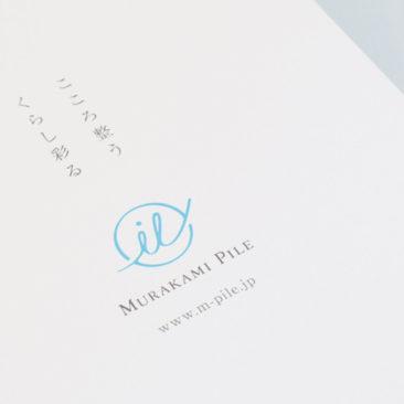 | New |   村上パイル株式会社 / branding / 2020
