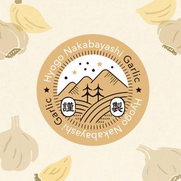 ナカバヤシのにんにく / branding / 2019