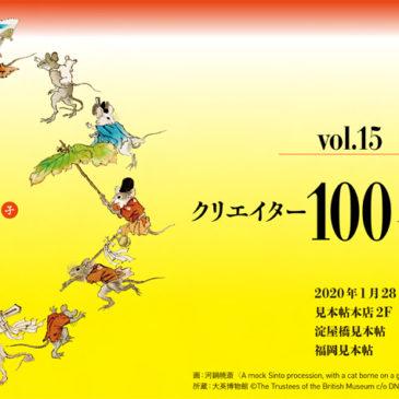 「クリエイター100人からの年賀状」展 <br> vol.15に参加しています
