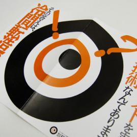 株式会社日本シーアール / branding