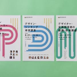 デザイン講座シリーズ / pamphlet