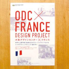 大阪デザインセンター / flyer / 2016