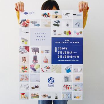 大阪製ブランド2016 募集告知ポスター / poster