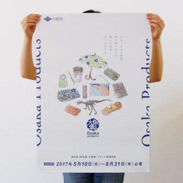 大阪製ブランド2017 募集告知ポスター / poster / 2017