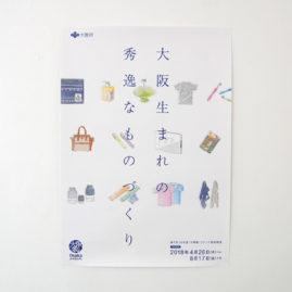 大阪製ブランド2018 募集告知ポスター / poster / 2018