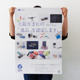 大阪製ブランド2019 募集告知ポスター / poster / 2019