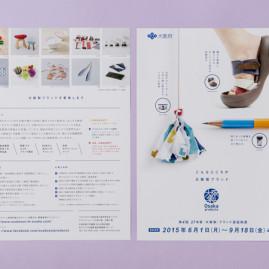 大阪製ブランド2015 / flyer