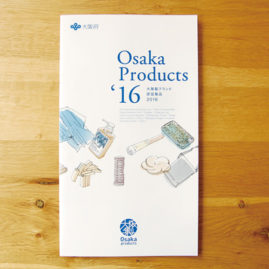 大阪製ブランド 2016 / pamphlet