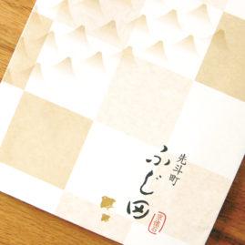 先斗町ふじ田 / paperbag