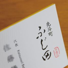 先斗町ふじ田 / card,envelope / 2018
