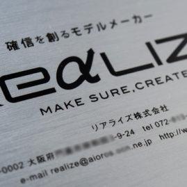株式会社リアライズ / branding / 2016
