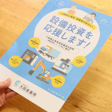   New   小規模企業者等設備貸与制度 / pamphlet / 2021