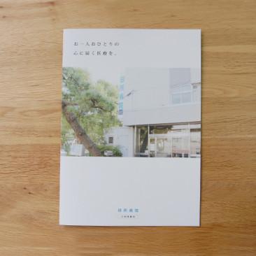 田所病院 / pamphlet